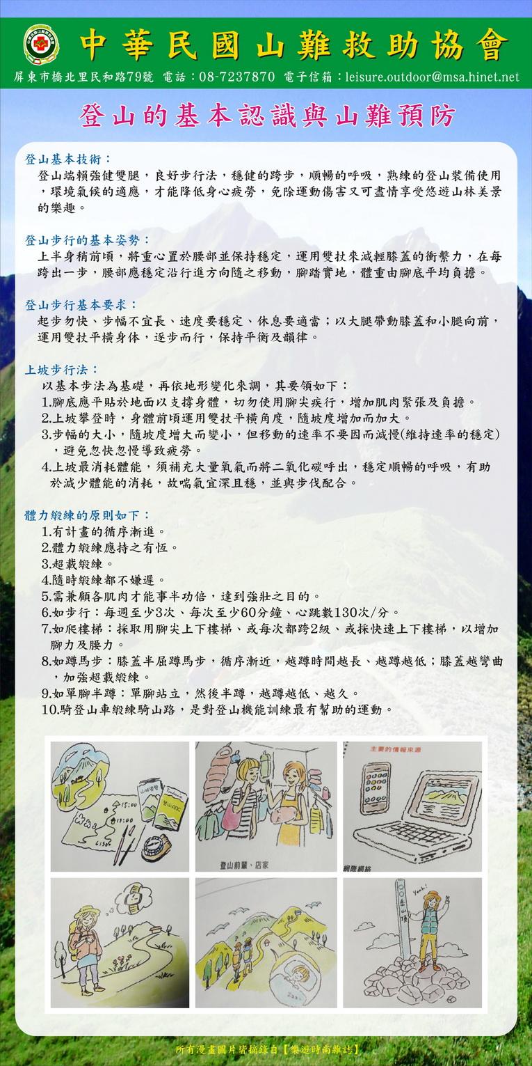 登山的基本認識與山難預防02