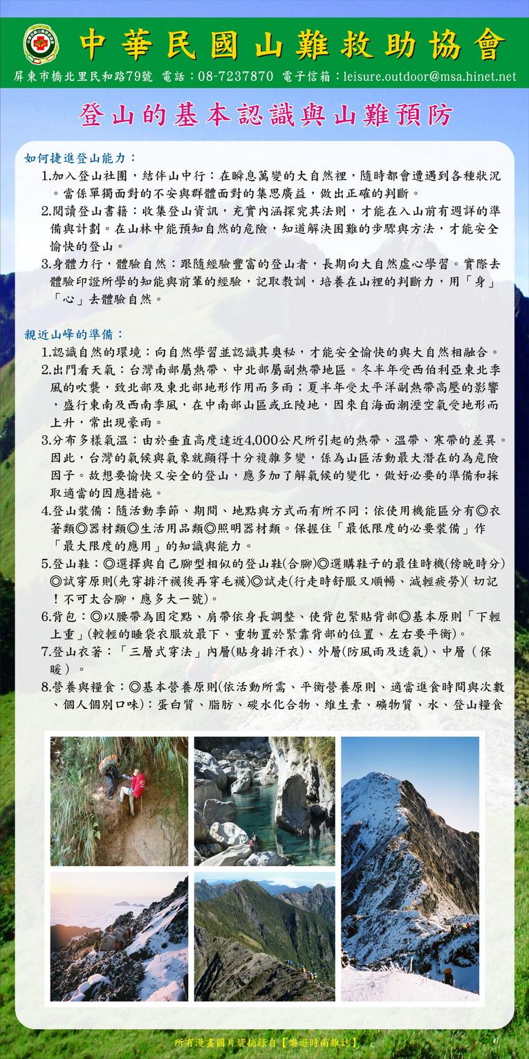 登山的基本認識與山難預防04