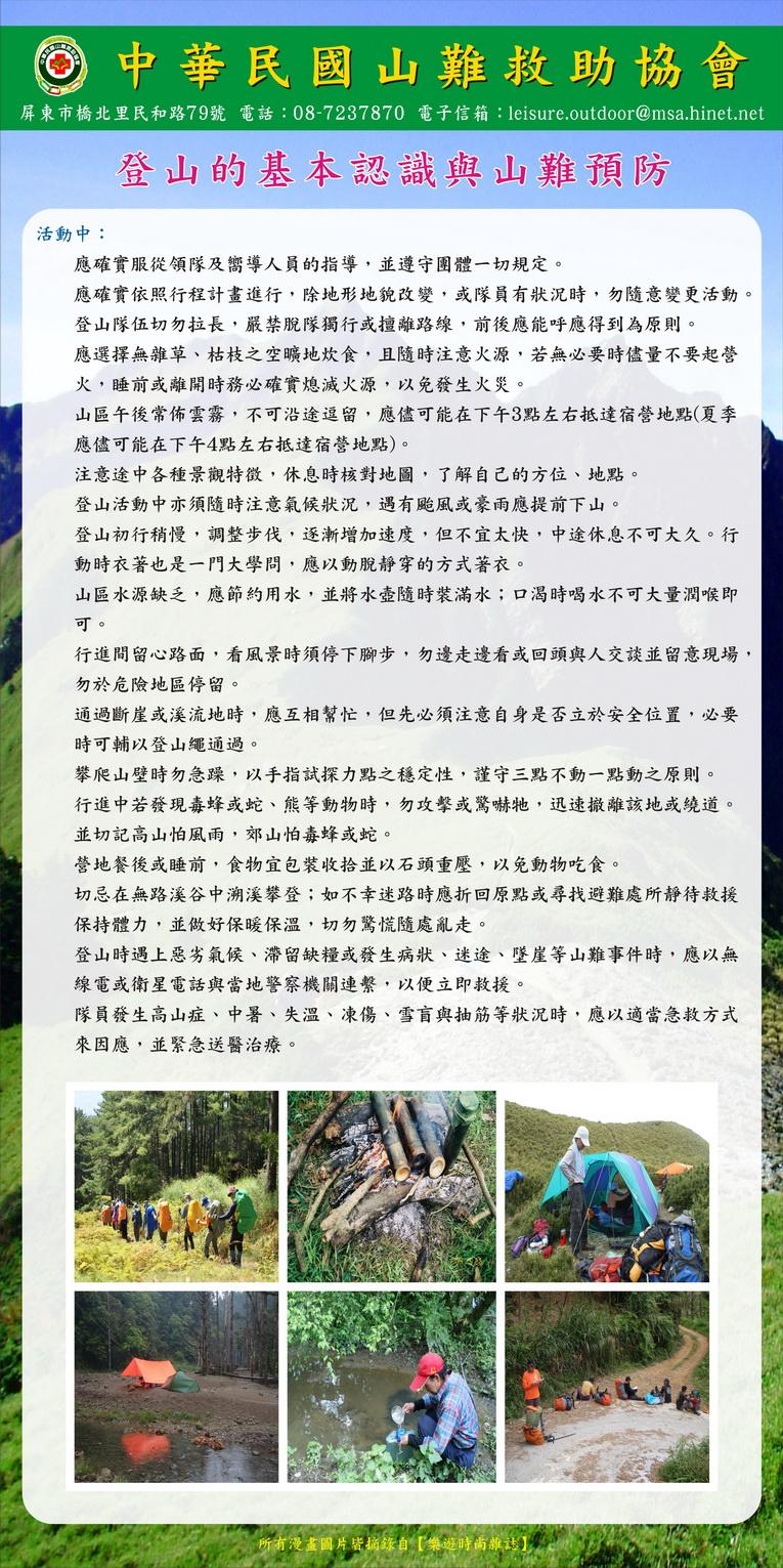 登山的基本認識與山難預防06