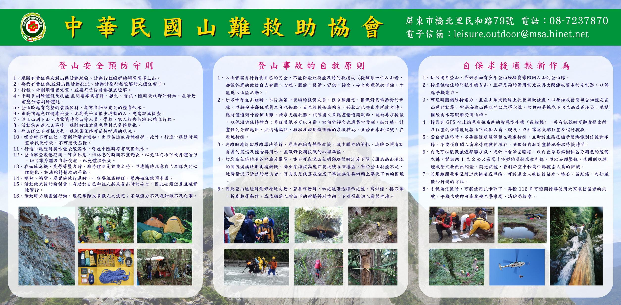 登山安全預防守則(3米x6米帆噴)